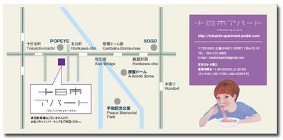 アパートDM表4.JPG